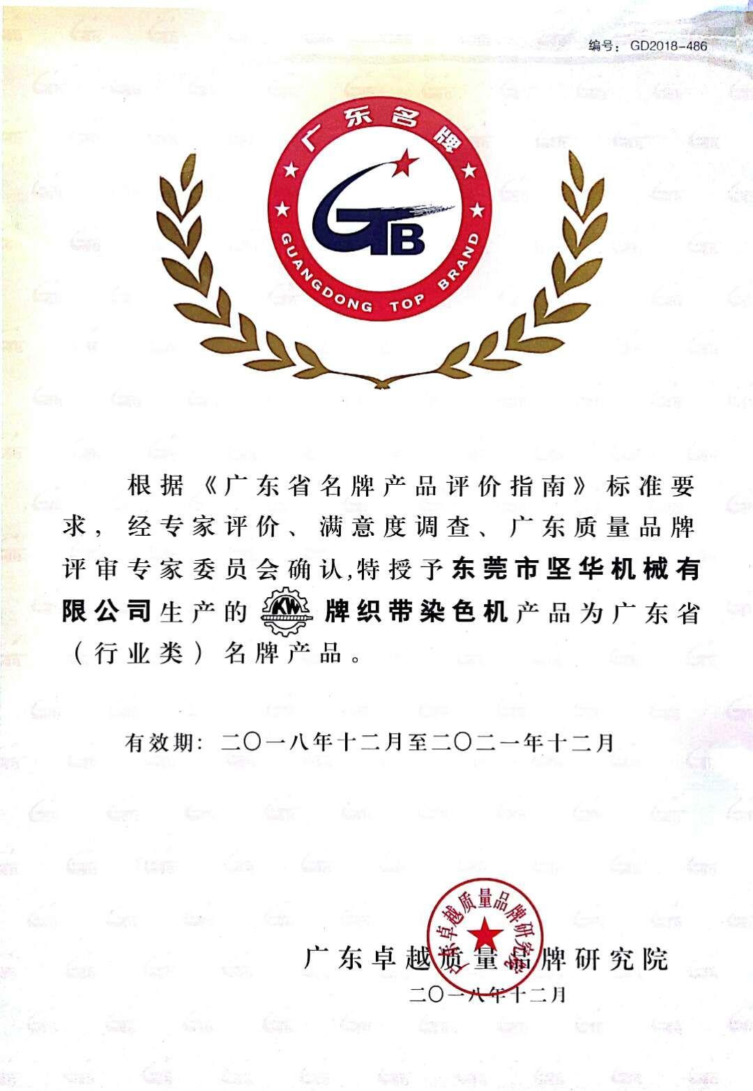 Guangdong Provincefamous brand–KINWAH Machinery